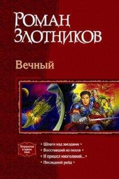 Роман Злотников - Восставший из пепла