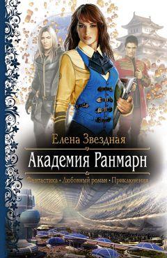 Елена Звездная - Академия Ранмарн