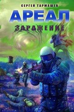 Сергей Тармашев - Ареал. Заражение