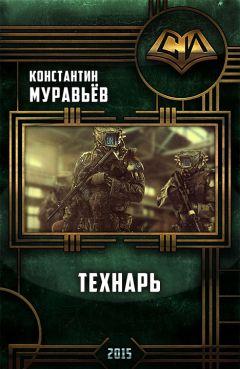 Константин Муравьев - Технарь