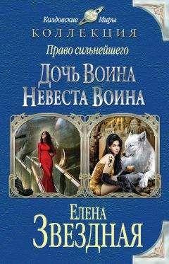 Елена Звёздная - Право сильнейшего. Дочь воина. Невеста воина (сборник)