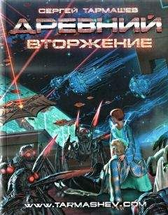 Сергей Тармашев - Вторжение