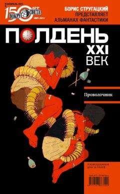 Коллектив авторов - Полдень, XXI век (февраль 2011)