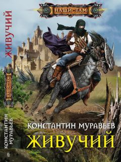 Константин Муравьев - Живучий