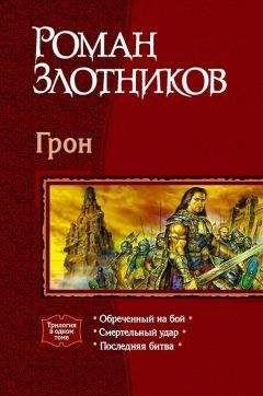 Роман Злотников - Грон. Трилогия
