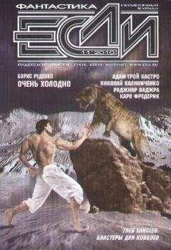 Журнал «Если» - «Если», 2010 № 11
