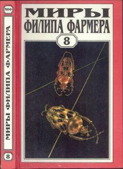 Филип Фармер - Миры Филипа Фармера.Том 08. Магический лабиринт