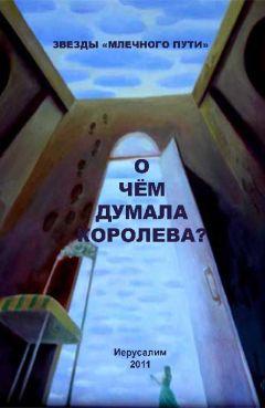 Леонид Шифман - О чем думала королева? (сборник)
