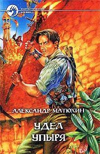 Александр Матюхин - Удел Упыря