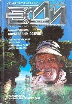 Журнал «Если» - «Если», 2007 № 04