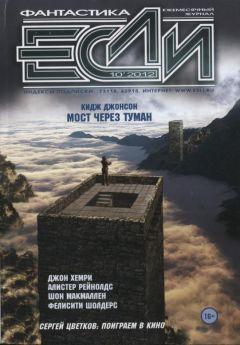 Журнал «Если» - «Если», 2012 № 10