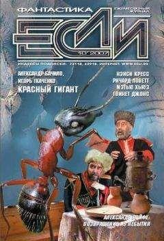 Журнал «Если» - 2007 № 10