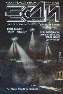 Журнал «Если» - «Если», 2011 № 08