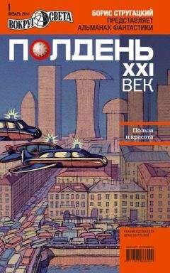 Коллектив авторов - Полдень, XXI век (январь 2011)