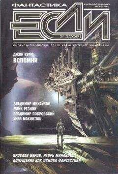 Журнал «Если» - «Если», 2009 № 03