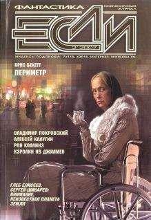 Журнал «Если» - «Если», 2007 № 02
