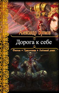 Александр Бромов - Дорога к себе