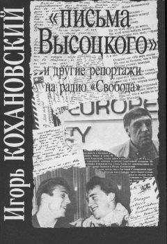 Игорь Кохановский - «Письма Высоцкого» и другие репортажи на радио «Свобода»