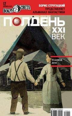 Коллектив авторов - Полдень, XXI век (декабрь 2012)