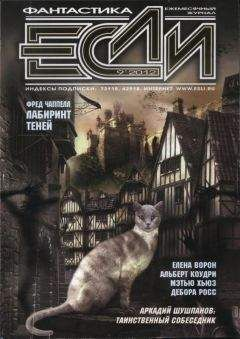 Журнал «Если» - «Если», 2012 № 09