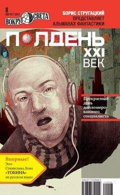 Коллектив авторов - Полдень, XXI век (август 2012)