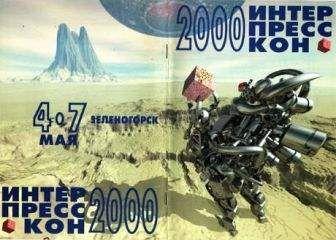Сергей Синякин - Возможности жанра