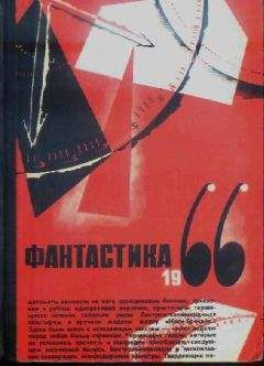 Сборник - Фантастика, 1966 год. Выпуск 2