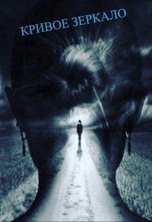 Кривое зеркало (СИ) - Ловыгина Маша