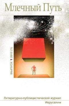Коллектив авторов - Млечный Путь №1 (1) 2012