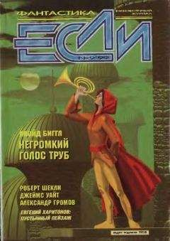 Журнал «Если» - «Если», 1999 № 09