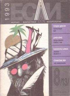 Журнал «Если» - «Если», 1993 № 08