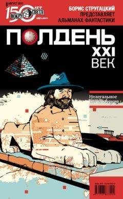 Коллектив авторов - Полдень, XXI век (август 2011)
