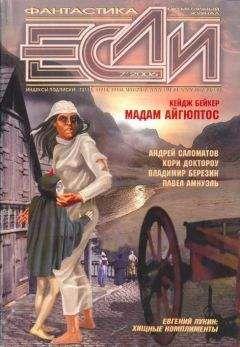 Журнал «Если» - «Если», 2006 № 07