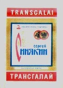 Сергей Синякин - Трансгалай (сборник)