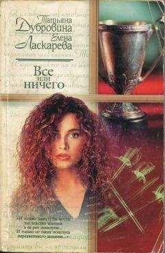 Татьяна Дубровина - Все или ничего