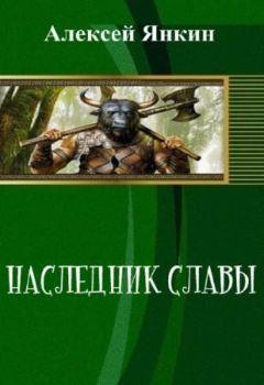 Алексей Янкин - Наследник славы. Часть 1 (СИ)