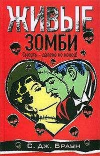 С. Браун - Живые зомби
