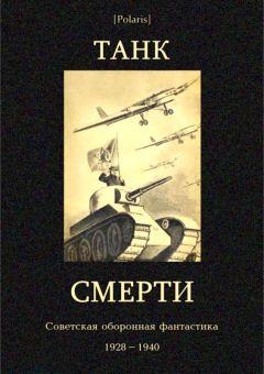 Владимир Динзе - Танк смерти (сборник)