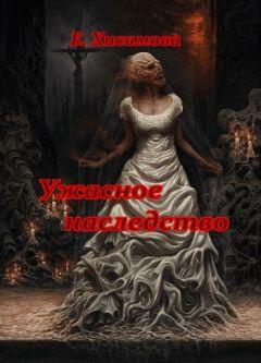 Елена Хисамова - Ужасное наследство