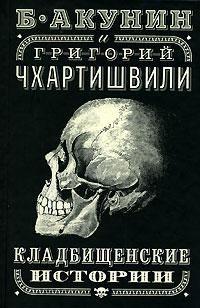 Григорий Чхартишвили - Кладбищенские истории