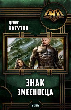 Ватутин Алексеевич - Знак Змееносца