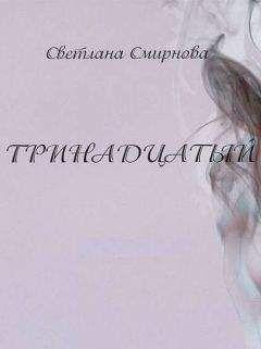 Светлана Смирнова - Тринадцатый