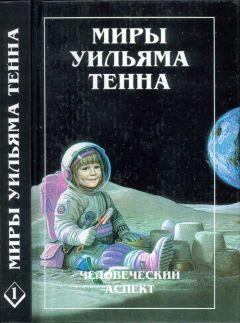 Уильям Тенн - Миры Уильяма Тенна - Том 01