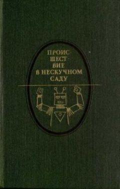 Андрей Платонов - Происшествие в Нескучном саду (сборник)