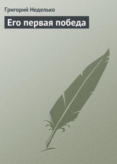 Григорий Неделько - Его первая победа