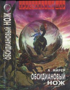 Александр Мирер - Обсидиановый нож