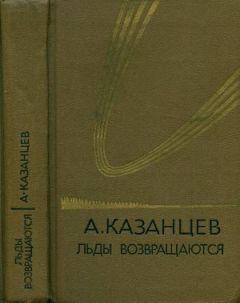 Александр Казанцев - Том (5). Льды возвращаются