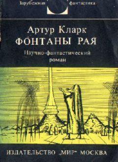 Артур Кларк - Фонтаны рая