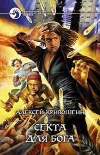 Алексей Кривошеин - Секта для бога
