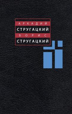 Аркадий Стругацкий - Том 9. 1985-1990